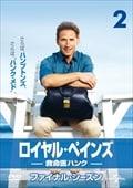 ロイヤル・ペインズ 〜救命医ハンク〜 ファイナル・シーズン Vol.2