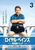ロイヤル・ペインズ 〜救命医ハンク〜 ファイナル・シーズン Vol.3