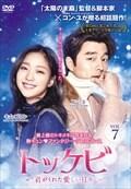 トッケビ〜君がくれた愛しい日々〜 vol.7