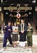 サチのお寺ごはん Vol.1