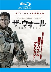 【Blu-ray】ザ・ウォール