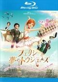 【Blu-ray】フェリシーと夢のトウシューズ