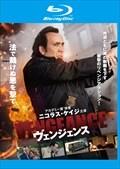 【Blu-ray】ヴェンジェンス