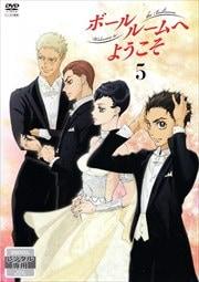 TVアニメ「ボールルームへようこそ」 第5巻