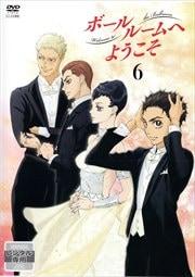 TVアニメ「ボールルームへようこそ」 第6巻