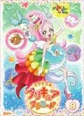 キラキラ☆プリキュアアラモード vol.8