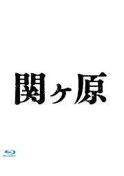 【Blu-ray】関ヶ原