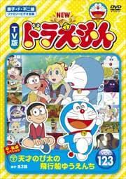 NEW TV版 ドラえもん VOL.123