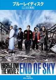 【Blu-ray】HiGH&LOW THE MOVIE 2/END OF SKY