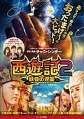 西遊記2〜妖怪の逆襲〜