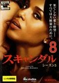 スキャンダル シーズン5 Vol.8