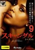 スキャンダル シーズン5 Vol.9