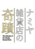【Blu-ray】ナミヤ雑貨店の奇蹟