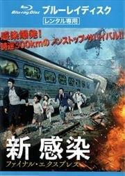 【Blu-ray】新感染 ファイナル・エクスプレス