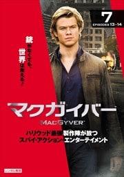 マクガイバー Vol.7