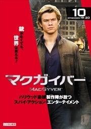 マクガイバー Vol.10