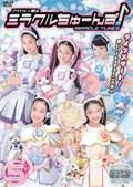 アイドル×戦士 ミラクルちゅーんず! vol.5