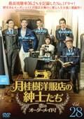 月桂樹洋服店の紳士たち〜恋はオーダーメイド!〜 Vol.28