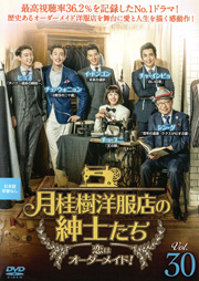 月桂樹洋服店の紳士たち〜恋はオーダーメイド!〜 Vol.30