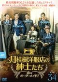 月桂樹洋服店の紳士たち〜恋はオーダーメイド!〜 Vol.34