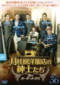 月桂樹洋服店の紳士たち〜恋はオーダーメイド!〜 Vol.36