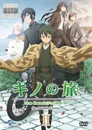 キノの旅 the Animated Series 第2巻
