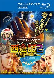 【Blu-ray】西遊記2〜妖怪の逆襲〜