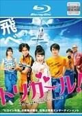 【Blu-ray】トリガール!
