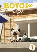 BOTOS(ボトス)〜3びきのいたずらねこ〜 Vol.1