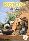 BOTOS(ボトス)〜3びきのいたずらねこ〜 Vol.2