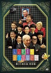 人志松本のすべらない話 第31回大会 完全版