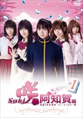 ドラマ「咲-Saki-阿知賀編 episode of side-A」 Vol.1