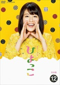 連続テレビ小説 ひよっこ 完全版 12