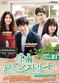 江南ロマン・ストリート スペシャルエディション版 Vol.21