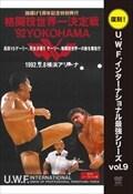 復刻!U.W.F.インターナショナル最強シリーズ vol.9 格闘技世界一決定戦'92YOKOHAMA