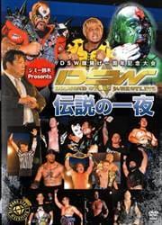 DIAMOND STARS WRESTLING ジミー鈴木Presents DSW旗揚げ一周年記念大会 伝説の一夜