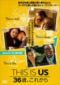 THIS IS US/ディス・イズ・アス 36歳、これから vol.1