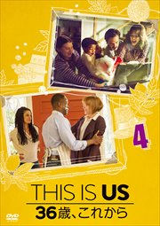 THIS IS US/ディス・イズ・アス 36歳、これから vol.4