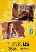 THIS IS US/ディス・イズ・アス 36歳、これから vol.6