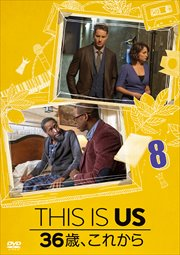 THIS IS US/ディス・イズ・アス 36歳、これから vol.8