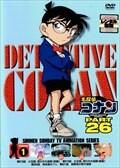 名探偵コナン DVD PART26 vol.1