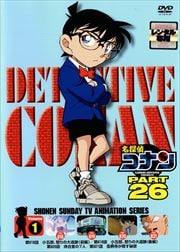 名探偵コナン DVD PART26