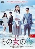 その女の海〜愛の行方〜 Vol.2