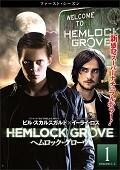 ヘムロック・グローヴ <ファースト・シーズン> Vol.1