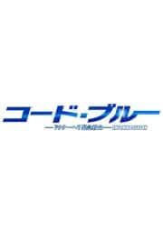 コード・ブルー -ドクターヘリ緊急救命- THE THIRD SEASON