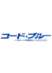 コード・ブルー -ドクターヘリ緊急救命- THE THIRD SEASON Vol.4