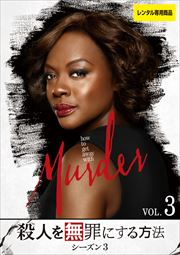 殺人を無罪にする方法 シーズン3 Vol.3