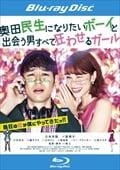 【Blu-ray】奥田民生になりたいボーイと出会う男すべて狂わせるガール