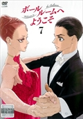 TVアニメ「ボールルームへようこそ」 第7巻