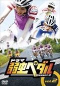 ドラマ『弱虫ペダル Season2』 Vol.2